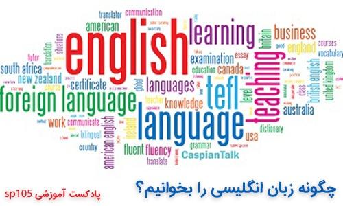 مطالعه زبان انگلیسی کنکور