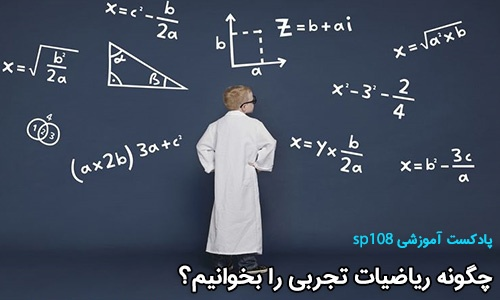 چگونه ریاضیات تجربی را بخوانیم