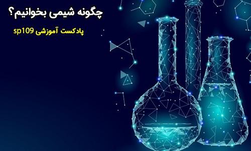 چگونه شیمی کنکور را بخوانیم