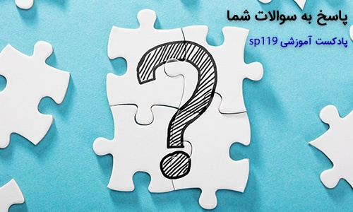 Photo of پاسخ به سوالات شما (2)